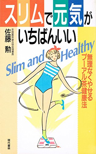 Pu'er tea health law slimming reasonably - spirited best in slim ISBN: 487620246X (1988) [Japanese Import]