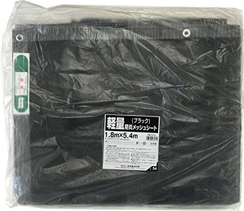 ユタカメイク 軽量防炎メッシュシート ブラック 1.8m×5.4m B-263