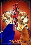 革命の日 (ウィングス・コミックス)