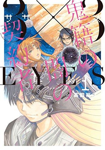 3×3EYES 鬼籍の闇の契約者(1) (ヤングマガジンコミックス)