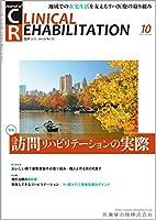 CLINICAL REHABILITATION 26巻10号 訪問リハビリテーションの実際