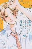 夏秋くんは今日も告白したい(2) (講談社コミックス別冊フレンド)