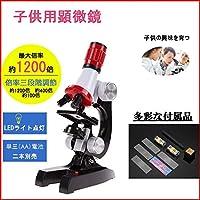 子供用顕微鏡 100/400/1200倍 顕微鏡セット 単眼 ビューイングヘッド LED付き 標本観察 科学教育 玩具 贈り物