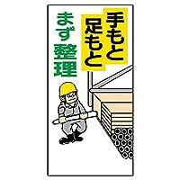 【337-04】整理整頓標識 手もと足もとまず整理