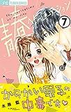 青春ヘビーローテーション【マイクロ】(7) (フラワーコミックス)
