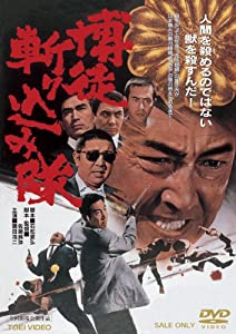 斬り込み(1995)