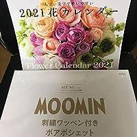 雑誌付録お得な2点セットオトナミューズ 2021年 1月号 付録 ムーミン 刺繍ワッペン付き ボアポシェット& 花カレンダー