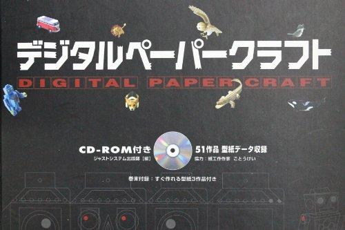 デジタルペーパークラフト