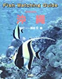 Fish watching guide (沖縄)