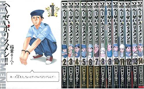 へ~せいポリスメン!! コミック 全14巻完結セット (ヤングジャンプコミックス)