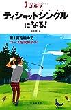 ゴルフ ティショットシングルになる! (池田書店のゴルフシリーズ)