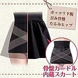 プロイデア 美補整スカート シークレットミミィ ブラック M 1枚