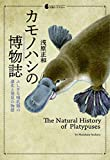 カモノハシの博物誌~ふしぎな哺乳類の進化と発見の物語 (生物ミステリー)