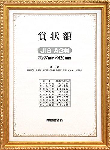 ナカバヤシ『木製賞状額 金ケシ A3(フ-KW-209J-H)』