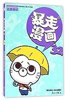 Rage Comic (32) (Chinese Edition)