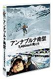 アンナプルナ南壁 7,400mの男たち [DVD] image