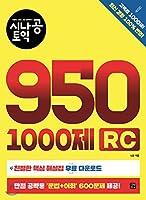 シナゴンTOEICの950 1000 RC