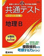 共通テスト スマート対策 地理B [3訂版] (Smart Startシリーズ)