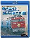 惜別、駆け抜けた寝台列車たち なは・あかつき・銀河[VB-6101][Blu-ray/ブルーレイ]