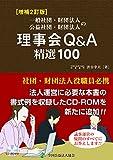 【増補2訂版】一般社団・財団法人 公益社団・財団法人 理事会Q&A精選 100