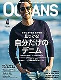 OCEANS 2016年4月号 [雑誌]