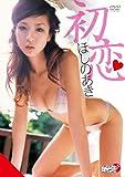 ほしのあき 初恋[DVD]