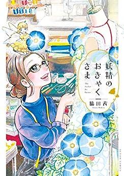 [脇田茜]の妖精のおきゃくさま (webアクションコミックス)