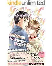 Dom/Subユニバース 読み切り小説アンソロジー Good boy , my darling! 可愛いキミは愛しい人 (そよかぜ図書館)