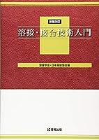 51UILxpXtvL. SL200  - 溶接管理技術者試験 01
