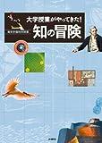 大学授業がやってきた! 知の冒険 (桐光学園特別授業)