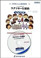 KGH−294 ラデツキー行進曲(J.シュトラウス1世)【3−4年生用、参考音源CD付、ドレミ音名入りパート譜付 / ロケットミュージック