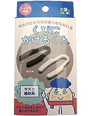相模カラーフォーム工業 マスク補助具 くびにかけるくん 2個入(白・黒)