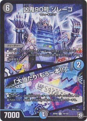 デュエルマスターズ新9弾/DMRP-09/19/R/凶鬼90号 ゾレーゴ/「大当たり!もう一本!!」