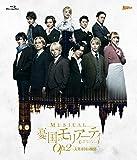 ミュージカル「憂国のモリアーティ」Op.2 -大英帝国の醜聞- ...[Blu-ray/ブルーレイ]