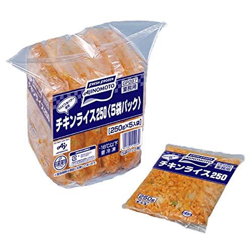 【冷凍】 味の素冷凍 チキンライス250 250g×5袋 業務用 ご飯 洋食 オムライス