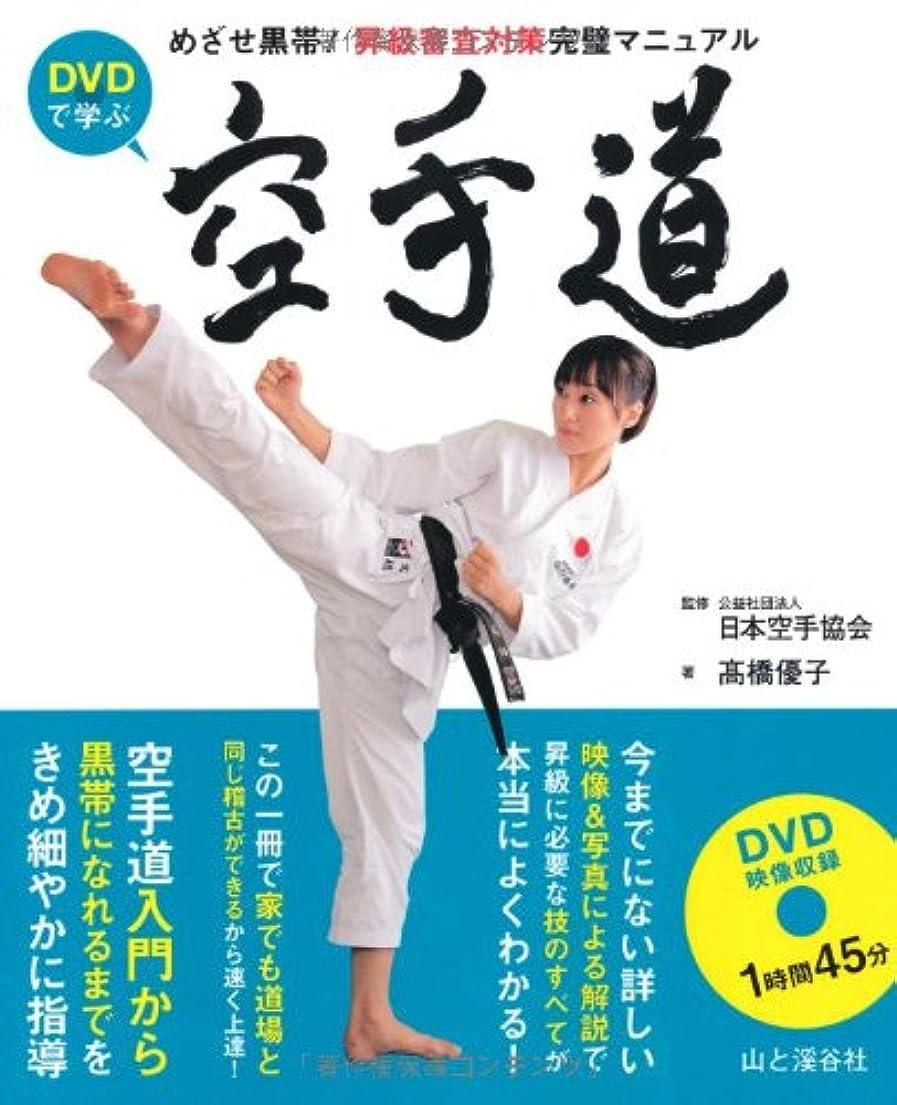 ルーキーかける桃DVDで学ぶ空手道 めざせ黒帯! 昇級審査対策の完璧マニュアル (DVDブック)