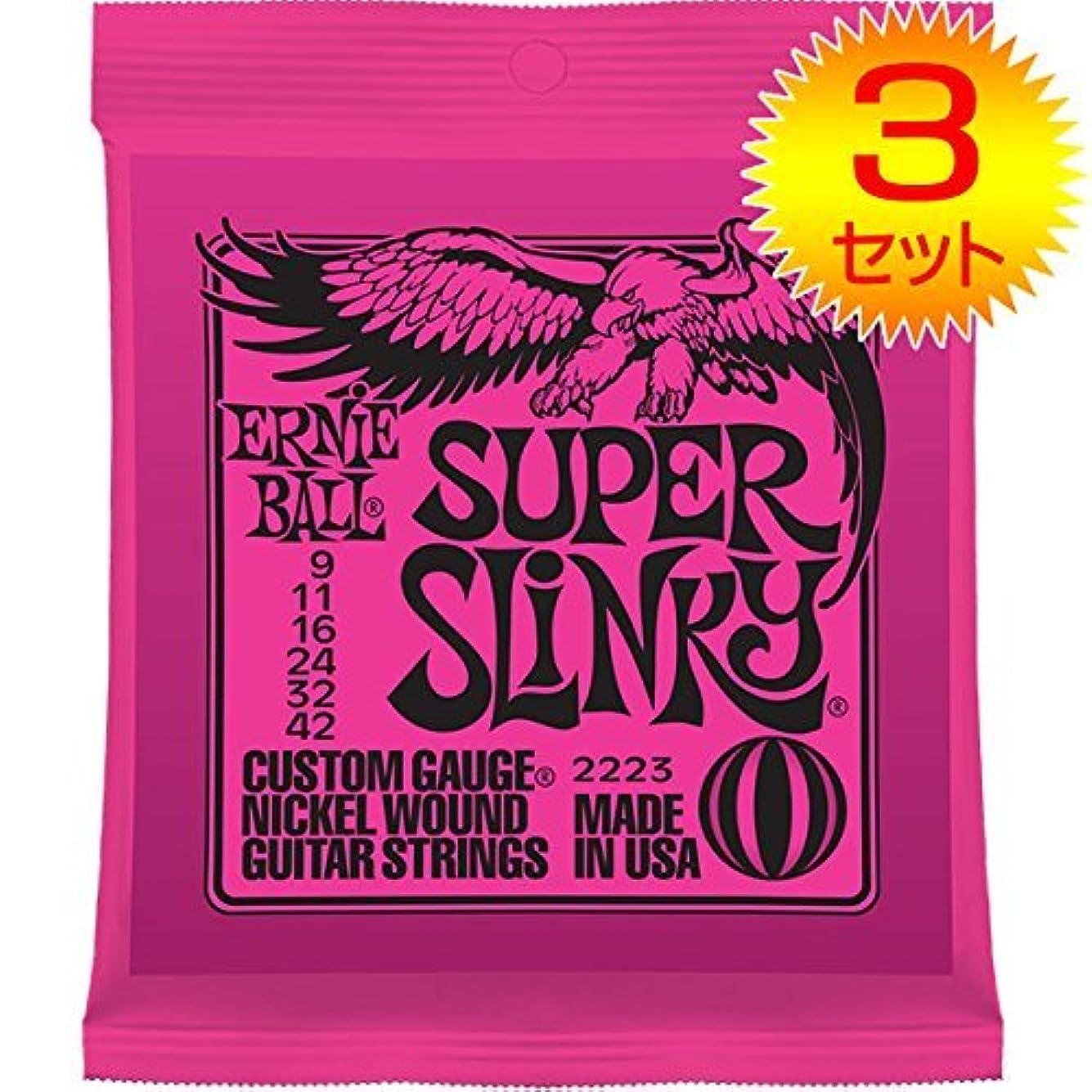 前文ライブ滴下【3セット】ERNIE BALL/アーニーボール 2223[09-42] SUPER SLINKY エレキギター弦