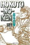 北斗の拳 6 (集英社文庫(コミック版))