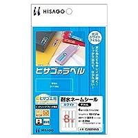 (まとめ買い) ヒサゴ ヒサゴのラベル 耐水ネームシール ホワイト 千社札 4シート入 CJ5314NS 【×5】