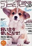 コーギースタイル Vol.23 (タツミムック)