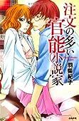 注文の多い官能小説家 (ぶんか社コミックス S*girl Selection)
