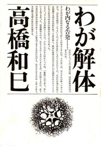 わが解体 (1971年)