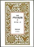 グリム童話集〈2〉―完訳 (1979年) (岩波文庫)
