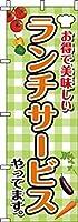 のぼり ランチサービス 0040388IN