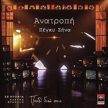 Anatropi (20 Chronia Eleana Vrachali / Paidi Diko Sou)