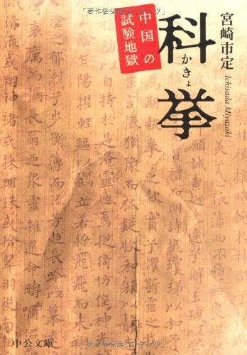 科挙―中国の試験地獄 (中公文庫BIBLIO)の詳細を見る