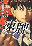 凍牌~人柱篇~ 1―麻雀死闘黙死譚 (ヤングチャンピオンコミックス)