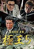 GOKU・OH 極王5[DVD]