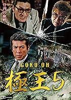 極王5 [DVD]