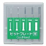 ゴッドハンド BBH-1-3 ビットブレード 平刀 5本セット